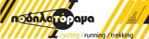 Ποδηλατόραμα